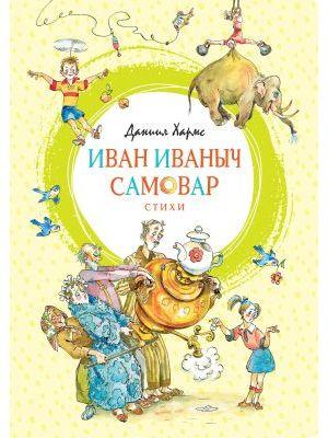 Иван Иваныч Самовар