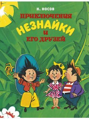 Приключения Незнайки и его друзей (илл. А. Борисенко)