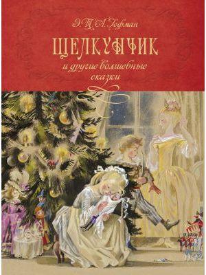 Щелкунчик и другие волшебные сказки (иллюстр. Н. Гольц)