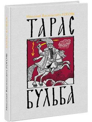 Тарас Бульба (илл. С. Любаева)