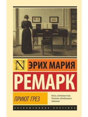 Приют Грез (мягк.обл.)