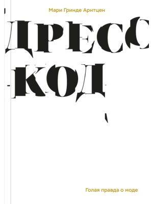 Дресс-код. Голая правда о моде (мягк.обл.)