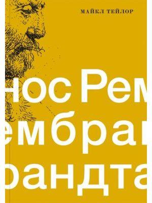 Нос Рембрандта. Плоть и дух в портретах художника (мягк.обл.)
