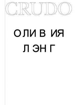 Crudo (мягк.обл.)