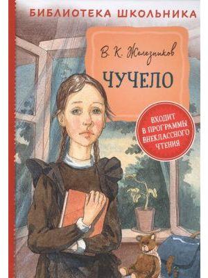Чучело (Библиотека школьника)