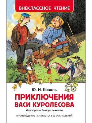 Приключения Васи Куролесова (Внеклассное чтение)