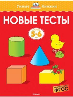 Новые тесты (5-6 лет) (мягк.обл.)