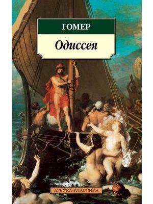 Одиссея (мягк.обл.)