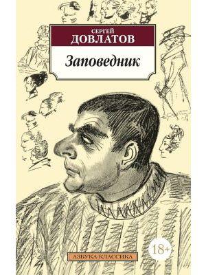 Заповедник (Азбука-классика) (мягк.обл.)