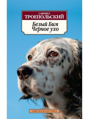 Белый Бим Черное ухо (Азбука-классика) (мягк.обл.)