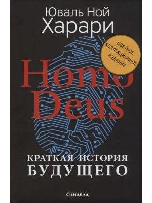 Homo Deus. Краткая история будущего. Цветное коллекционное издание с подписью автора
