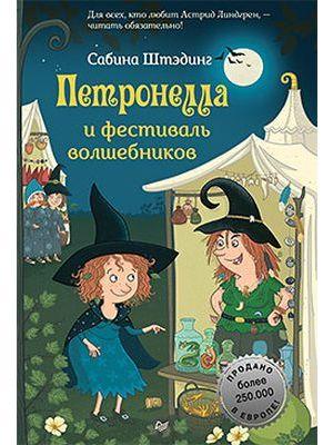 Петронелла и фестиваль волшебников
