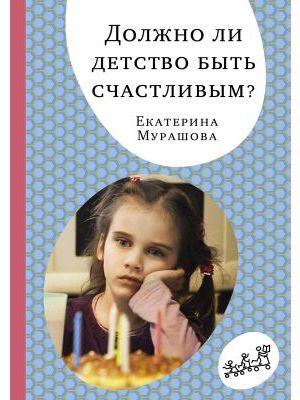 Должно ли детство быть счастливым? (мягк.обл.)