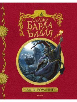 Сказки барда Бидля (с ч/б иллюстрациями)