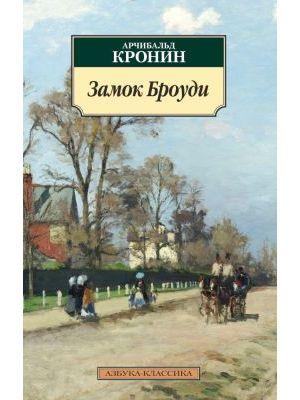 Замок Броуди (Азбука-классика) (мягк.обл.)