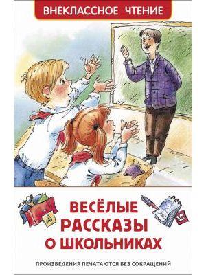 Веселые рассказы о школьниках