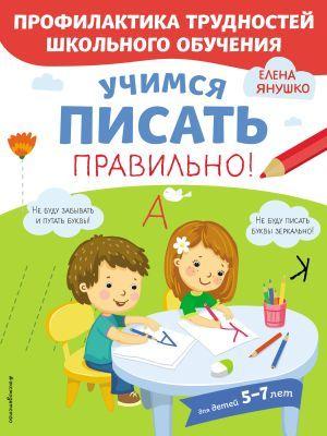 Учимся писать правильно! (мягк.обл.)