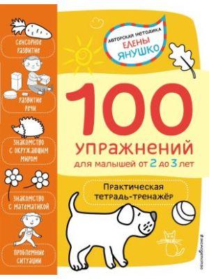 2+ 100 упражнений для малышей от 2 до 3 лет. Практическая тетрадь-тренажёр (мягк.обл.)