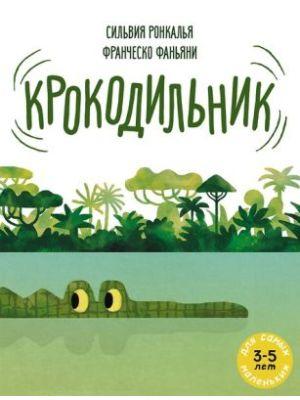 Крокодильник (мягк.обл.)