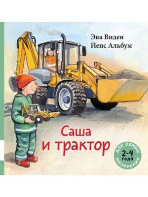 Саша и трактор (мягк.обл.)