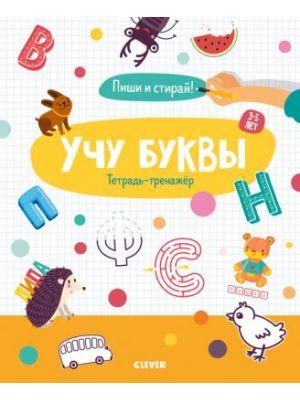 Учу буквы. Тетрадь-тренажёр. 3-5 лет (мягк.обл.)