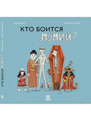 Кто боится мумий?