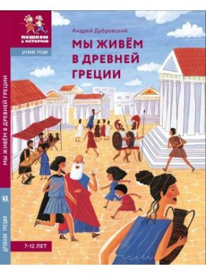 Мы живём в Древней Греции. Энциклопедия для детей