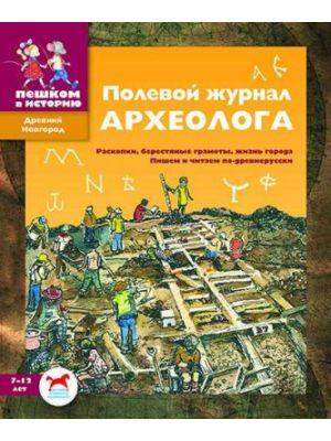 Полевой журнал археолога (мягк.обл.)