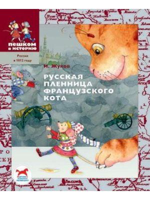 Русская пленница французского кота