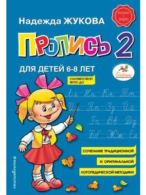 Пропись 2. Для детей 6-8 лет (мягк.обл.)