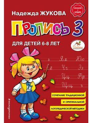 Пропись 3. Для детей 6-8 лет (мягк.обл.)