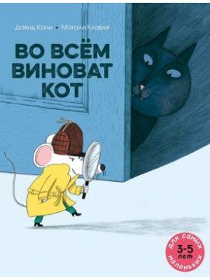 Во всём виноват кот (мягк.обл.)