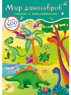 600 наклеек. Мир динозавров (мягк.обл.)