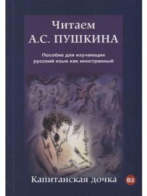 Читаем А. С. Пушкина. Капитанская дочка (мягк.обл.)