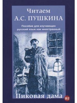 Читаем А.С. Пушкина. Пиковая дама (мягк.обл.)