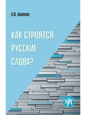 Как строятся русские слова? (мягк.обл.)