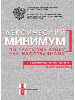 Лексический минимум по русскому языку как иностранному. III сертификационный уровень (мягк.обл.)