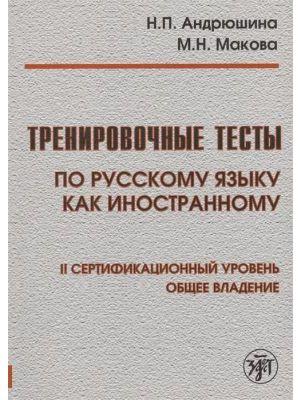 Тренировочные тесты по русскому языку как иностранному. II сертификационный уровень. Общее владение (мягк.обл.)