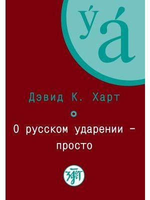 О русском ударении - просто (+ CD) (мягк.обл.)