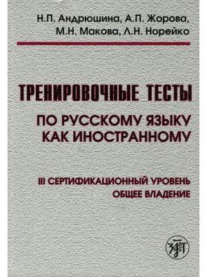 Тренировочные тесты по русскому языку как иностранному. III сертификационный уровень. Общее владение (мягк.обл.)