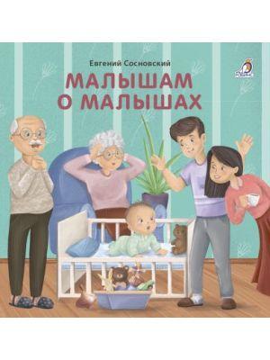 Малышам о малышах