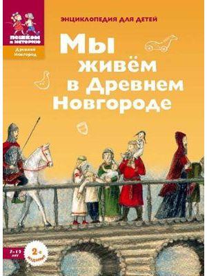 Мы живем в Древнем Новгороде. Энциклопедия для детей