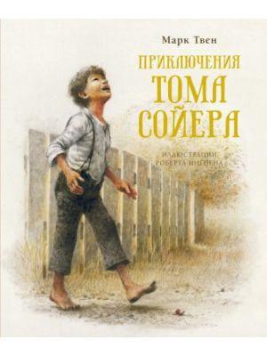 Приключения Тома Сойера (илл. Роберта Ингпена)