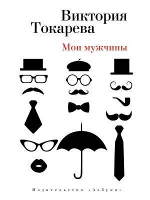 Мои мужчины (мягк.обл.)
