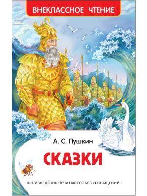 Сказки (Пушкин, серия Внеклассное чтение)