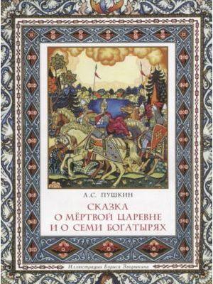 Сказка о мёртвой царевне и о семи богатырях (мягк.обл.)