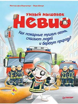 Умный мышонок Невио. Как пожарные тушат огонь, спасают людей и берегут природу?