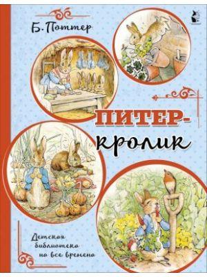 Питер-кролик (мягк.обл.)
