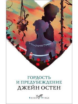 Гордость и предубеждение (серия Белая птица) (мягк.обл.)
