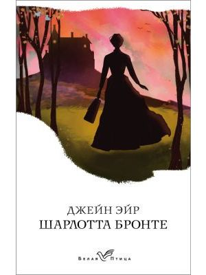 Джейн Эйр (мягк.обл.)